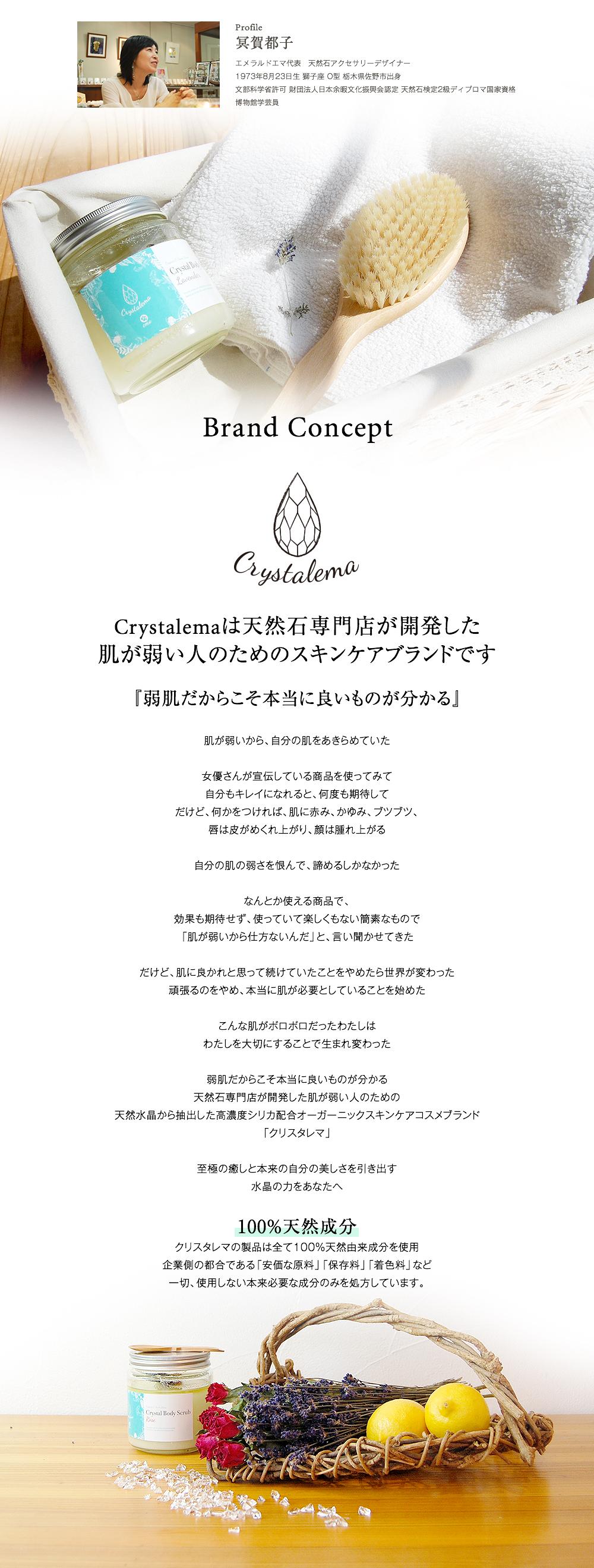 Crystalemaは天然石専門店が開発した肌が弱い人のためのスキンケアブランドです