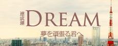 DREAM -達成運-