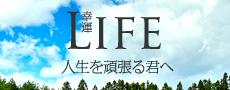 LIFE -幸運-