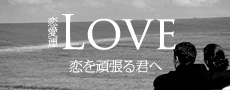 LOVE -恋愛運-