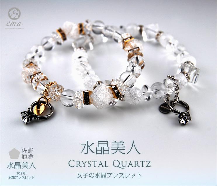 水晶美人-水晶ブレスレット