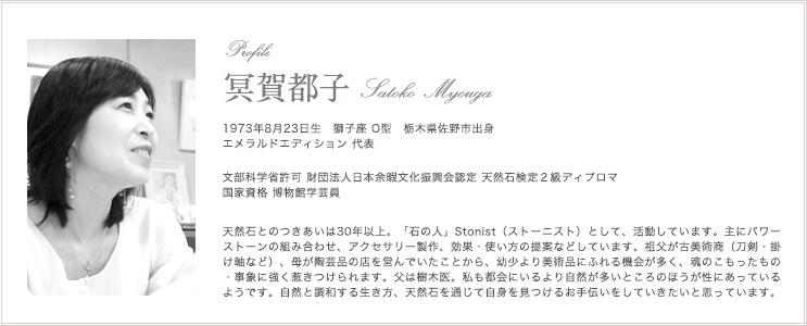 ストーンセラピスト冥賀都子プロフィール