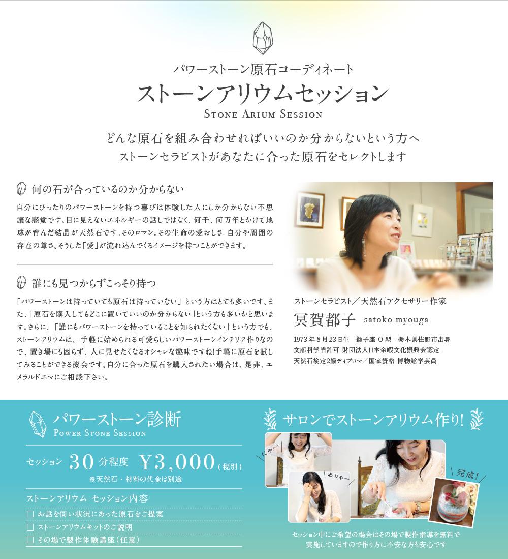 ストーンアリウムセッションを栃木県佐野市エメラルドエマのサロンにて実施中