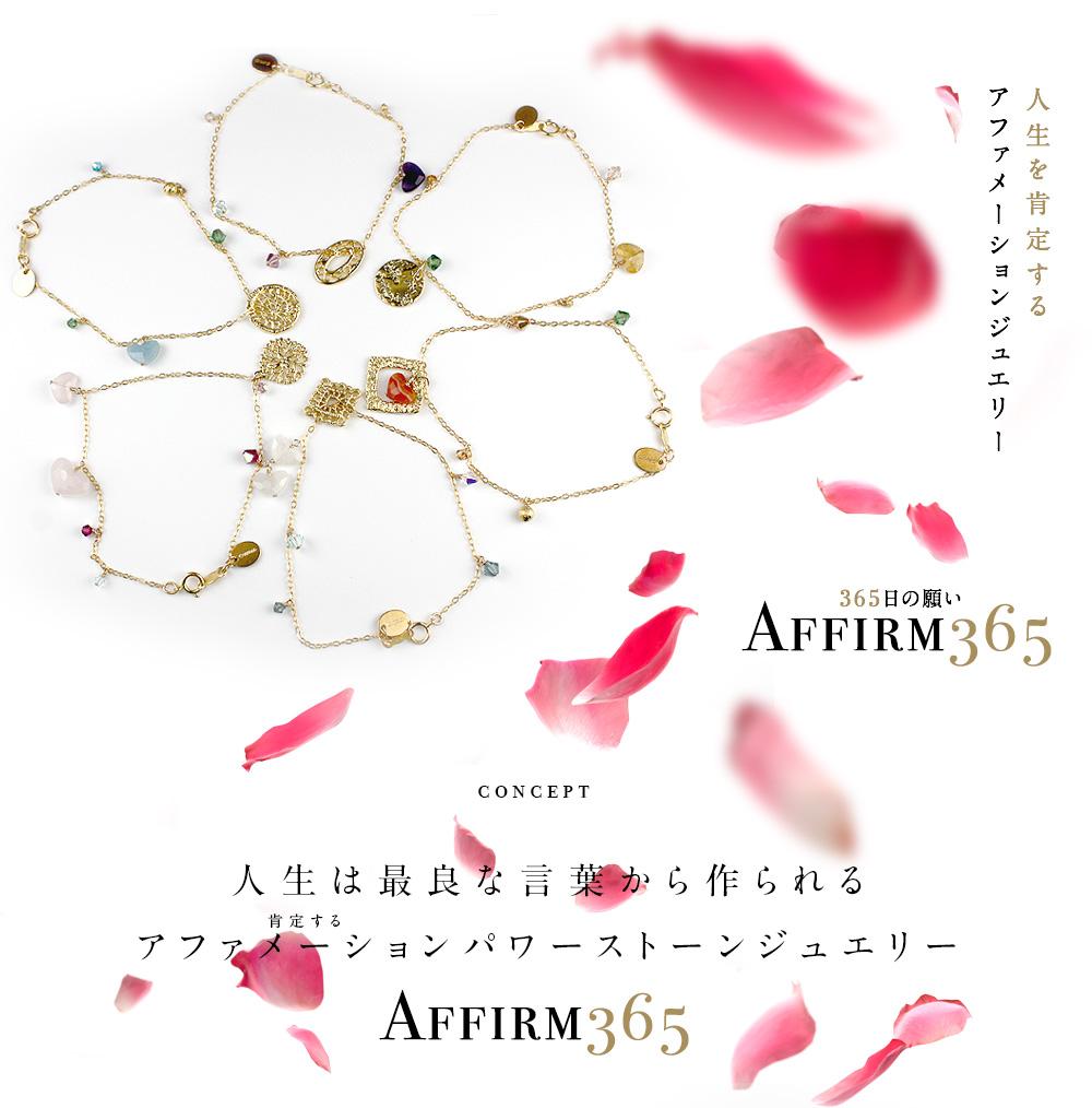 365日の願い「affirm365」人生を肯定するアファメーションジュエリー