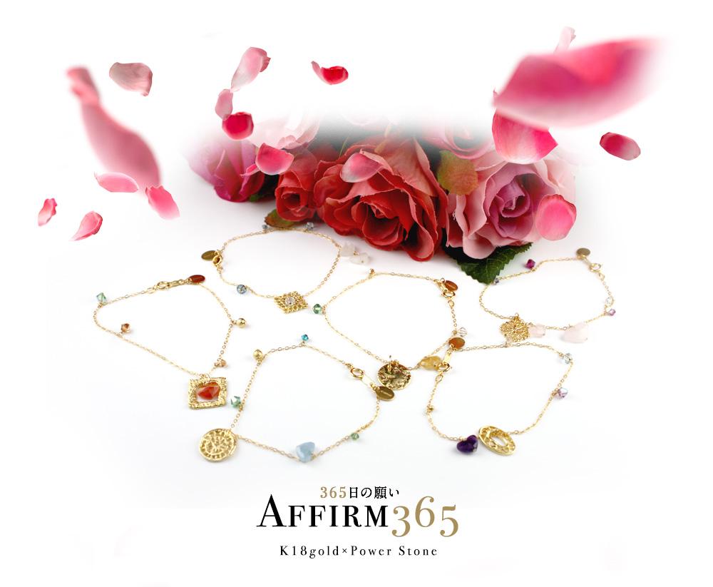 365日の願い affirm365 K18gold×Power Stone