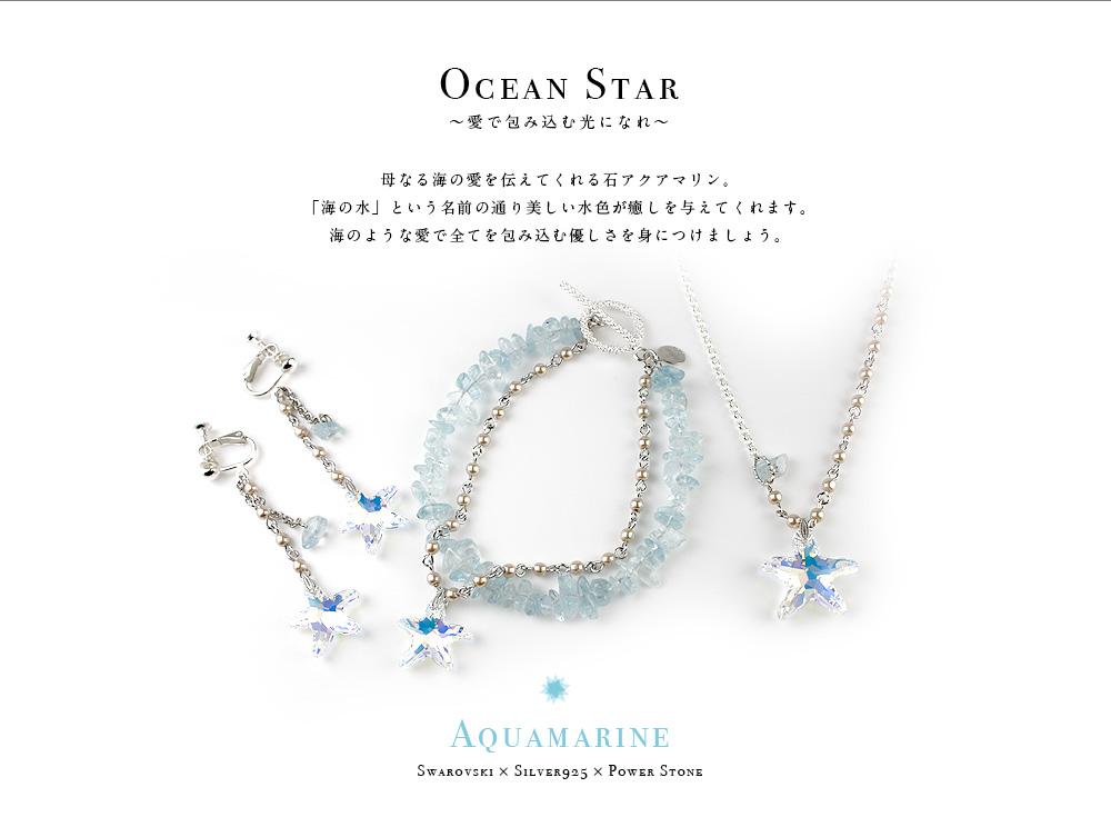Ocean Star 〜愛で包み込む光になれ〜 母なる海の愛を伝えてくれる石アクアマリン。「海の水」という名前の通り美しい水色が癒しを与えてくれます。海のような愛で全てを包み込む優しさを身につけましょう。
