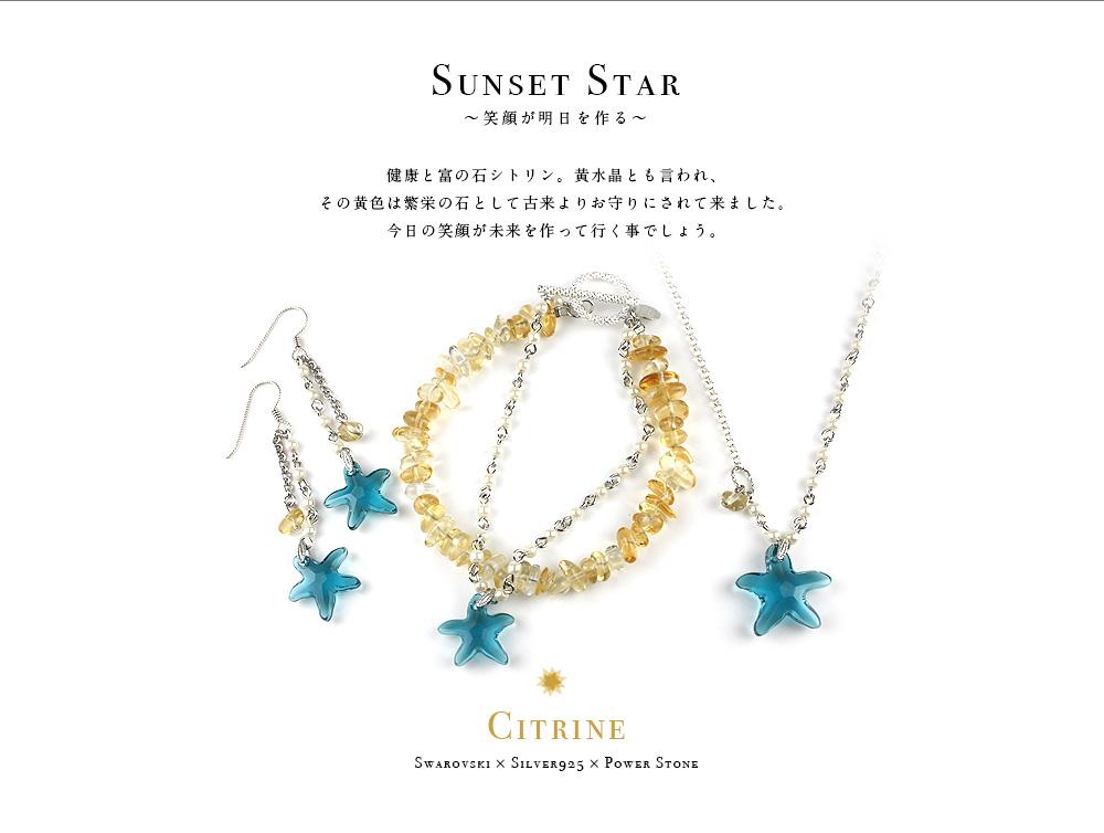 Sunset Star 〜笑顔が明日を作る〜 健康と富の石シトリン。黄水晶とも言われ、その黄色は繁栄の石として古来よりお守りにされて来ました。今日の笑顔が未来を作って行く事でしょう。