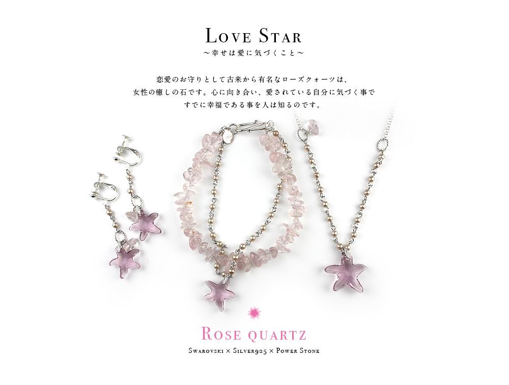 Love Star 〜幸せは愛に気づくこと〜 恋愛のお守りとして古来から有名なローズクォーツは、女性の癒しの石です。心に向き合い、愛されている自分に気づく事ですでに幸福である事を人は知るのです。