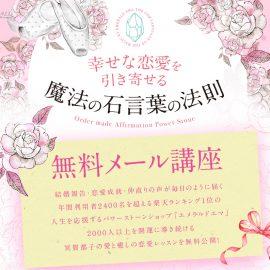 <幸せな恋愛を引き寄せるメール講座>が本日スタート!