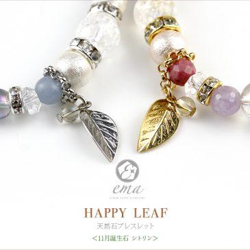11月誕生石シトリンのブレスレット「Happy Leaf」
